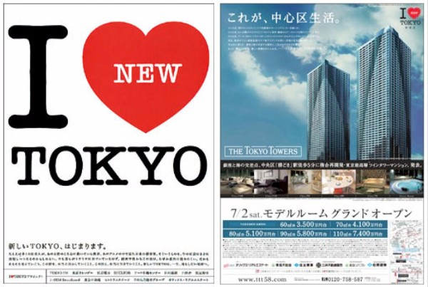 THE TOKYO TOWERSのキャンペーンチラシ