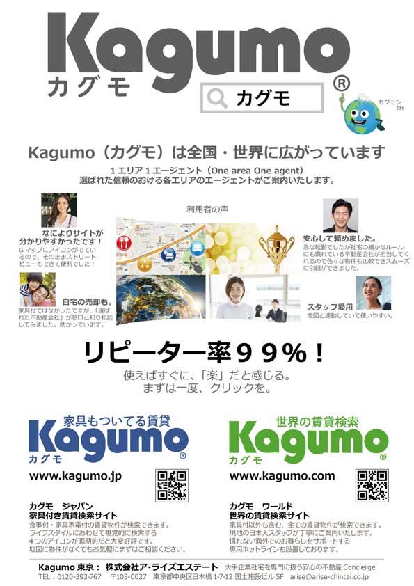 flyer-of-kagumo