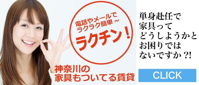 神奈川家具付き賃貸のKagumo(カグモ)