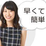 株式会社ソフィア 取締役 下山