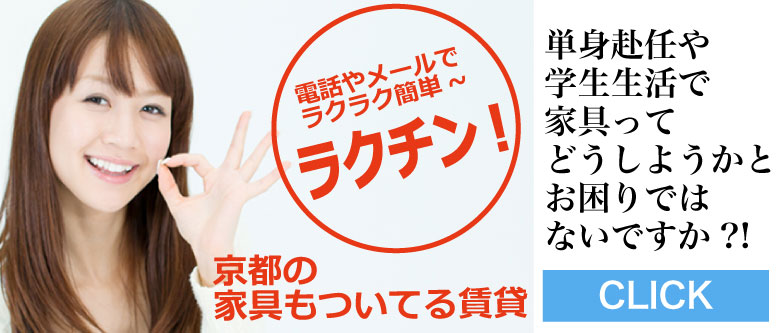 京都家具付き賃貸のKagumo(カグモ)