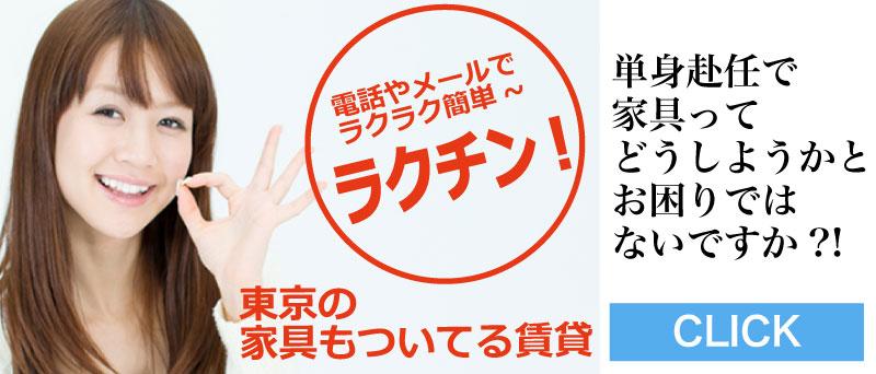 東京家具付き賃貸のKagumo(カグモ)