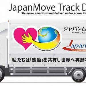 国内引越・海外引越・トランクルームなら東京都渋谷区のジャパンムーブにお任せください!